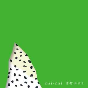 吉村かおり New Album『nai-nai』